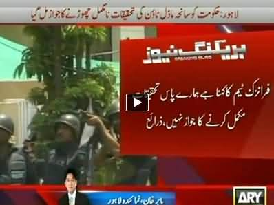 Forensic Agency Excused to Work on Model Town Incident Because Evidences Are No Longer Available