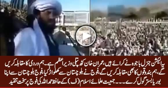 Forget Nehal Hashmi, See How Hafiz Hamd ullah From JUIF Bashing Army & General Bajwa