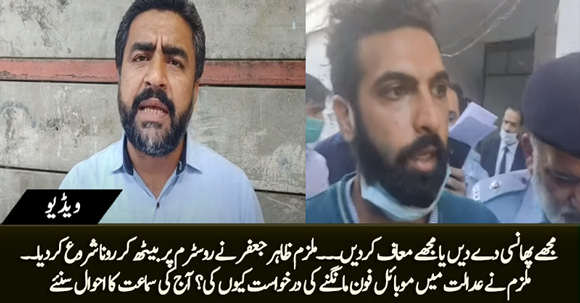 Forgive Me or Hang Me! Zahir Jaffer Begs in Court - Details By Saqib Bashir