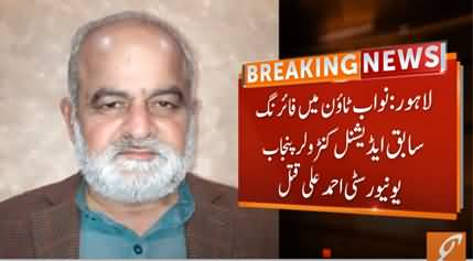 Former Additional Controller Punjab University Murdered in Lahore
