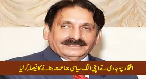 Former Chief Justice Iftikhar Muhammad Chaudhry To Make His New Political Party