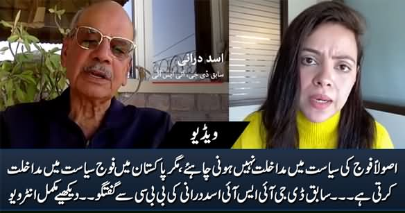 Former DG ISI Asad Durrani's Interview to BBC, Accepts Pakistan Army's Involvement in Politics