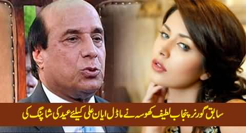 Former Governor Punjab Latif Khosa Did Special Shopping For Model Ayyan Ali