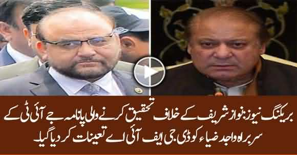 Former Head Of Panama JIT Wajid Zia Who Interrogate Panama Scandal, Appointed As DG FIA