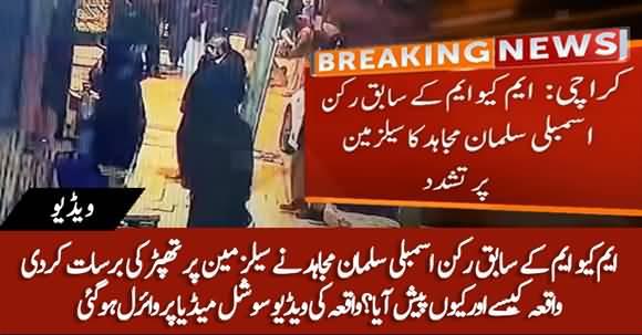 Former MQM MNA Salman Mujahid Tortures Salesman In Karachi - Video Of Incident Goes Viral