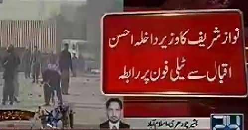 Former PM Nawaz Sharif Telephone Ahsan Iqbal Regarding Faizabad Dharna