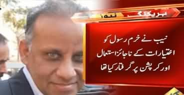Former PM's Media Adviser Khurram Rasool Is Found Guilty of Corruption