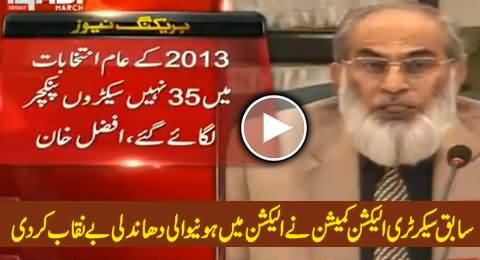 Former Secretary ECP Afzal Khan Exposed Massive Rigging and Rigging Players in 2013 Elections
