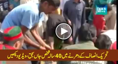 Forty Years Old Man Died in PTI Sit-in Islamabad Due to Heart Attack
