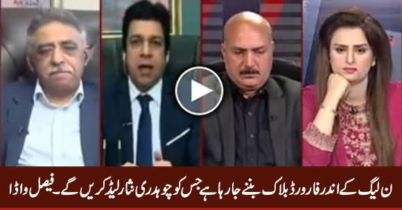 Forward Block Is Going To Be Form in PMLN, Chaudhry Nisar Will Lead It - Faisal Vawda