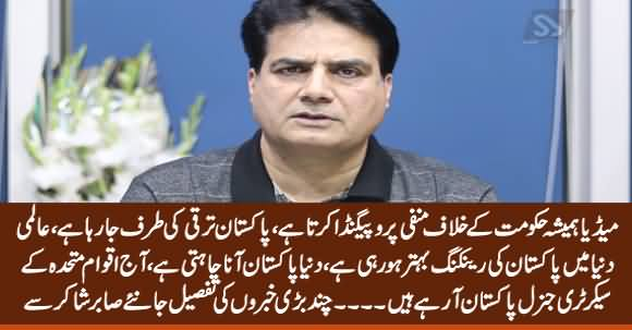 Four Big News: Pakistan Is Making Progress | UN Sec General Visit to Pakistan - Details By Sabir Shakir