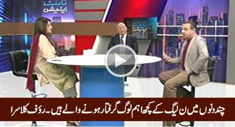 Four To Five Key Ministers of PMLN Will Be Arrested in Coming Days - Rauf Klasra