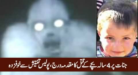 Four Years Old Child's Murder Case Filed Against Ghosts, Police Afraid of Investigation