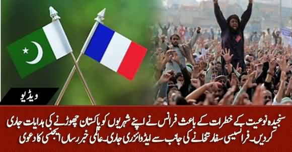 French Embassy Advises French Citizens To Leave Pakistan - AFP Claims