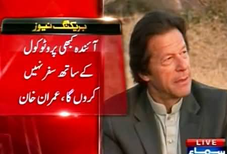 From Now On, I will Never Travel With Protocol - Imran Khan Promised