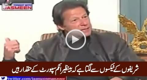 From The Tax Returns of Sharif Family It Looks They Are Eligible For BISP - Imran Khan