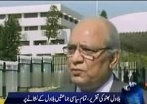 Funny comments of Different Party Leaders on the Speech of Bilawal Bhutto Zardari
