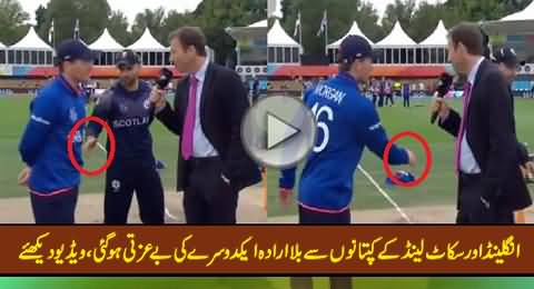 Funny Moment: England and Scotland Captains Forgot to Shake Hands After Toss