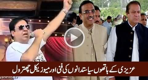 Funny & Musical Chitrol of Pakistani Politicians By Azizi
