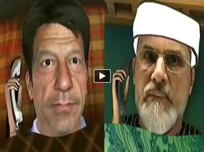 Funny Telephonic Conversation Between Imran Khan and Dr. Tahir ul Qadri