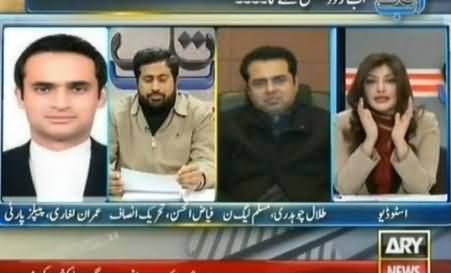 Fyaz ul Hassan Chohan's Reply to Abid Sher Ali Press Conference About Electricity