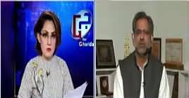 G For Gharida (Another Corruption Scandal of Sharif Family) – 18th October 2018