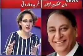 G For Gharida (Discussion on Current Issues) – 1st March 2018