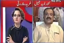 G For Gharida (Discussion on Different Issues) – 16th February 2018