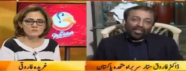 G For Gharida (Farooq Sattar Exclusive Interview) - 3rd February 2017