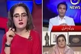 G For Gharida (IMF Strict Conditions) – 11th May 2019