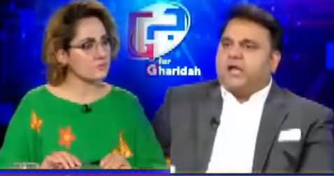 G For Gharida (Information Minister Fawad Chaudhry Exclusive Interview) – 1st January 2019