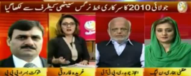 G For Gharida (Issue of Visas To US Agents) - 24th March 2017