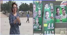G For Gharida (NA-124 By-Election) – 10th October 2018