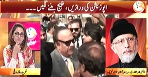 G For Gharida (Panama Leaks, Opposition Divided) - 3rd November 2016