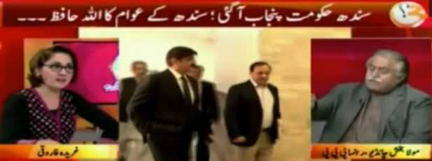G For Gharida (PPP Punjab Mein, Sindh Ka Khuda Hafiz) - 2nd December 2016
