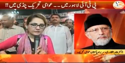 G For Gharida (PTI In Lahore, PAT in Rawalpindi) – 3rd September 2016