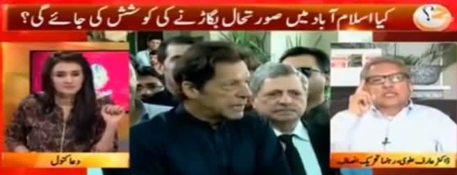 G For Gharida (PTI Ke Ehtajaj Ka Maqsad) - 22nd October 2016