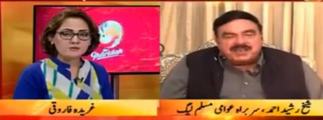 G For Gharida (Sheikh Rasheed Ahmad Exclusive Interview) - 3rd December 2016