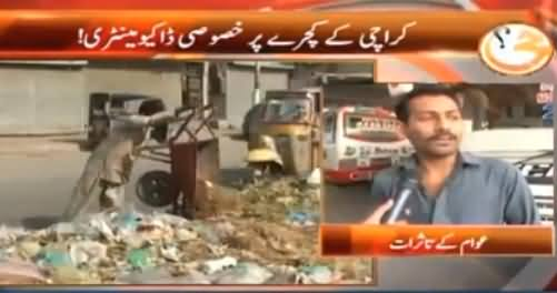 G For Gharida (Special Program on Garbage in Karachi) – 25th June 2016