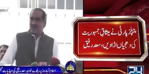Gaaliyan Dena Aur Ilzam Lagana Imran Khan Aur PTI Ka Brand Name Ban Chuka Hai - Khawaja Saad