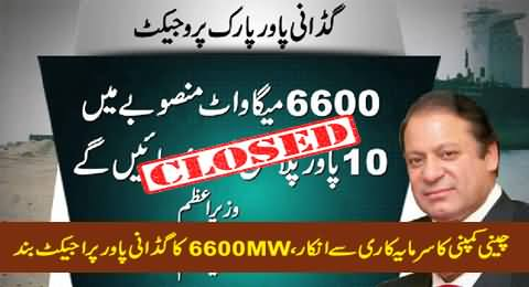 Gadani Power Project (6600MW) Closed After Chines Company Denies to Invest