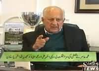 Game Beat (Shahryar Khan Exclusive Interview) – 2nd January 2016
