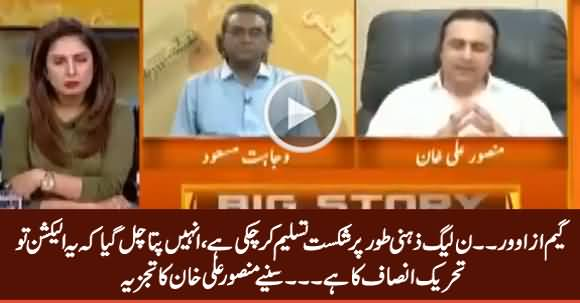 Game Is Over, PMLN Has Accepted Its Defeat Mentally - Mansoor Ali Khan