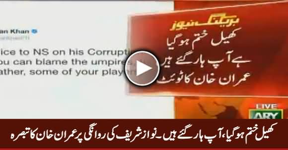 Game Is Over, You Have Lost - Imran Khan's Comments on Nawaz Sharif Rally