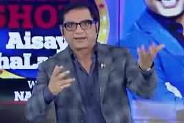 Game Show Aisay Chalay Ga (Game Show) – 16th September 2017