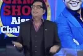 Game Show Aisay Chalay Ga (Game Show) – 17th December 2017