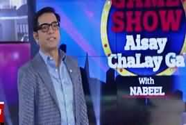 Game Show Aisay Chalay Ga (Game Show) – 7th October 2017