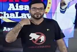 Game Show Aisay Chalay Ga with Aamir Liaquat – 6th August 2017