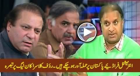 Gang of International Fraudsters Has Attacked Pakistan - Rauf Klasra Comments About PMLN Govt