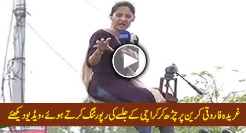 Garida Farooqi Reporting PTI Karachi Jalsa Updates Sitting on a Crane